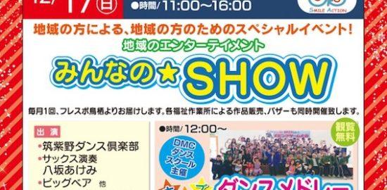 2017年12月17日(日)に佐賀県のフレスポ鳥栖で「みんなの★SHOW」が開催されます。玄界灘を制覇する歌うコスプレ・エアー・パフォーマンス集団のVPRO海賊団も登場!