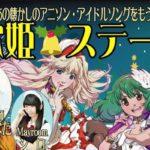 2017年12月21日(木)に福岡県の中洲ゲイツビル7Fにある ル・ジャルダンで「歌姫★ステージ」が開催されます。