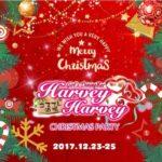 2017年12月23日(土)から25日(月)までの期間中、福岡県にある「ハーヴィー・ハーヴィー」でクリスマスパーティが開催されます。