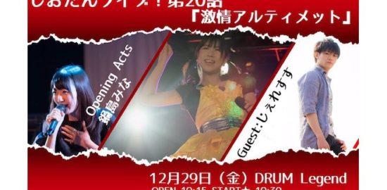 2017年12月29日(金)に福岡県のDRUM Legendで、しおたんライブ!第20話「劇場アルティメット」が開催されます。
