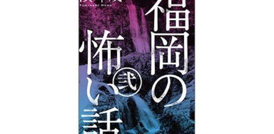 2017年12月25日(月)に発売された濱 幸成・怪談本「福岡の怖い話・弐」