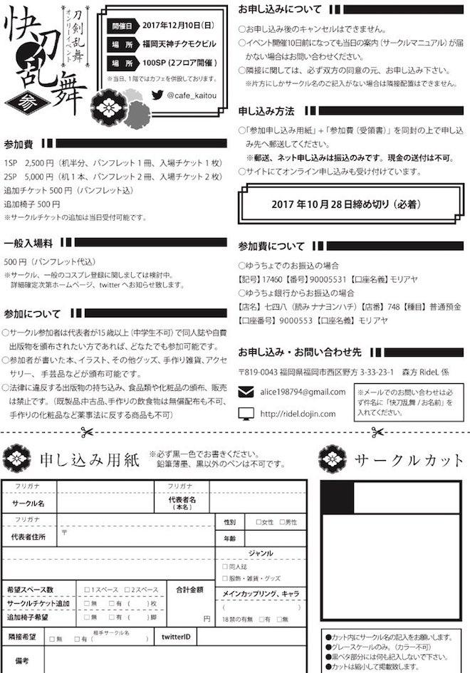 2017年12月10日(日)に福岡県の天神チクモクビルで『快刀乱舞 参』が開催されます。