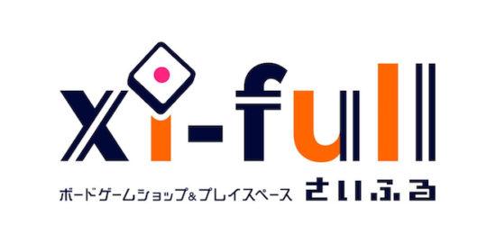 2017年11月10日(金)、福岡県久留米市にオープンしました。気軽にボードゲームが買えるボードゲームショップと、気になるゲームを遊べるプレイスペースが併設されたお店です。世界中のボードゲームが500種類以上揃いプレイ可能です。店名の由来は「賽(サイコロ)を振る」です。店長はゴンさん。