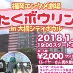 2018年1月7日(日)に福岡県福岡市で「福岡エンタメ劇場 おたくボウリング in 大橋シティボウル」が開催されます。