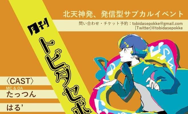 2018年1月14日(日)に福岡県の天神ポケットで「月刊トビダセポッケ 第4号」が開催されます。