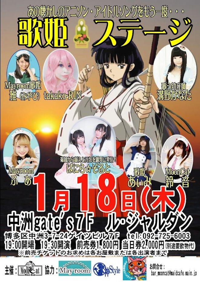 2018年1月18日(木)に福岡県の中洲ゲイツビル7Fにある ル・ジャルダンで「歌姫★ステージ」が開催されます。