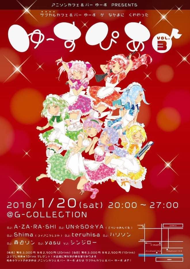 2018年1月20日(土)に佐賀県のG-COLLECTIONで『ゆーすぴあ VOL.3』が開催されます。