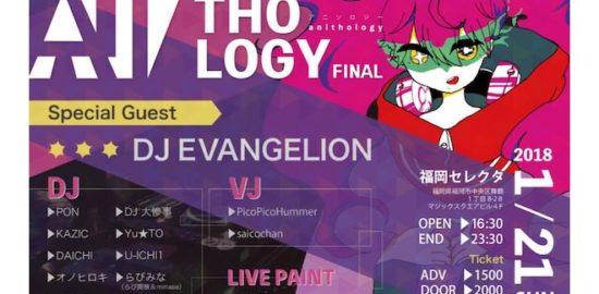 2018年1月21日(日)に福岡セレクタでアニクラ『ANITHOLOGY(アニソロジー) FINAL』が開催されます。
