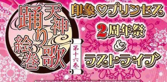 2018年1月21日(日)に福岡県のビブレホールでガールズライブイベント「天神踊り歌絵巻 第十六巻」が開催されます。印象♡プリンセスのラストライブとなります。