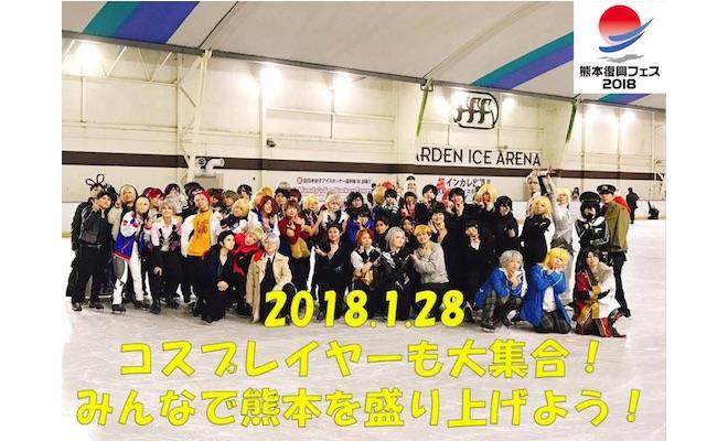 2018年1月28日(日)に熊本県のアクアドームくまもとで「熊本復興フェス2018 コスプレスケート」が開催されます。
