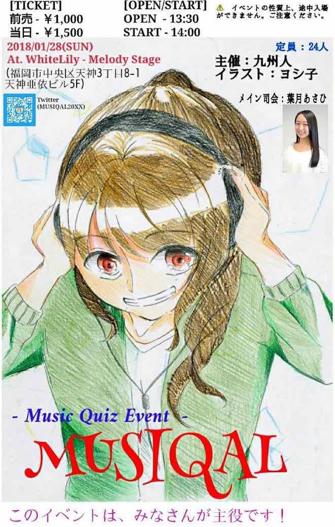 2018年1月28日(日)に福岡県のホワイトリリィでクイズイベント「MUSIQAL(ミュージカル)」が開催されます。
