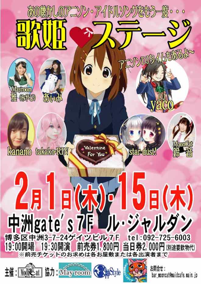 2018年2月1日(木)に福岡県の中洲ゲイツビル7Fにある ル・ジャルダンで「歌姫★ステージ」が開催されます。今回はアニソンDJタイムがあります。前売りチケットのお求めは、Moon Cat、May room、天神Styleの各店舗や出演者へご連絡ください。