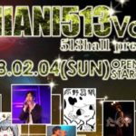 2018年2月4日(日)に福岡県北九州市のLive Bar 513HALLで『あにあに513 vol.4』が開催されます。