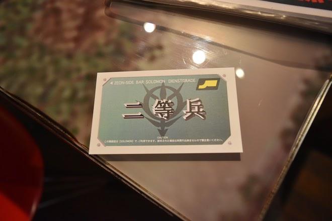 福岡にあるガンダムバー・ソロモンのポイントカード