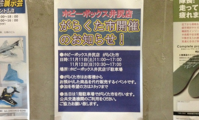 2017年11月11日(土)から12日(日)までの期間中、福岡県のプラモデル販売ショップ・ホビーボックス井尻店で「がらくた市」が開催されます。