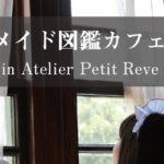2018年2月10日(土)に福岡県のTeaSalon&Bar AtelierPetitReve(アトリエプティレーヴ)で、九州メイド図鑑カフェが開催されます。本格的な紅茶と美味しい創作お菓子を味わう、メイドをテーマにしたコンセプトカフェとなります。