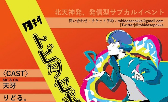 2018年2月10日(土)に福岡県の天神ポケットで「月刊トビダセポッケ 第5号」が開催されます。