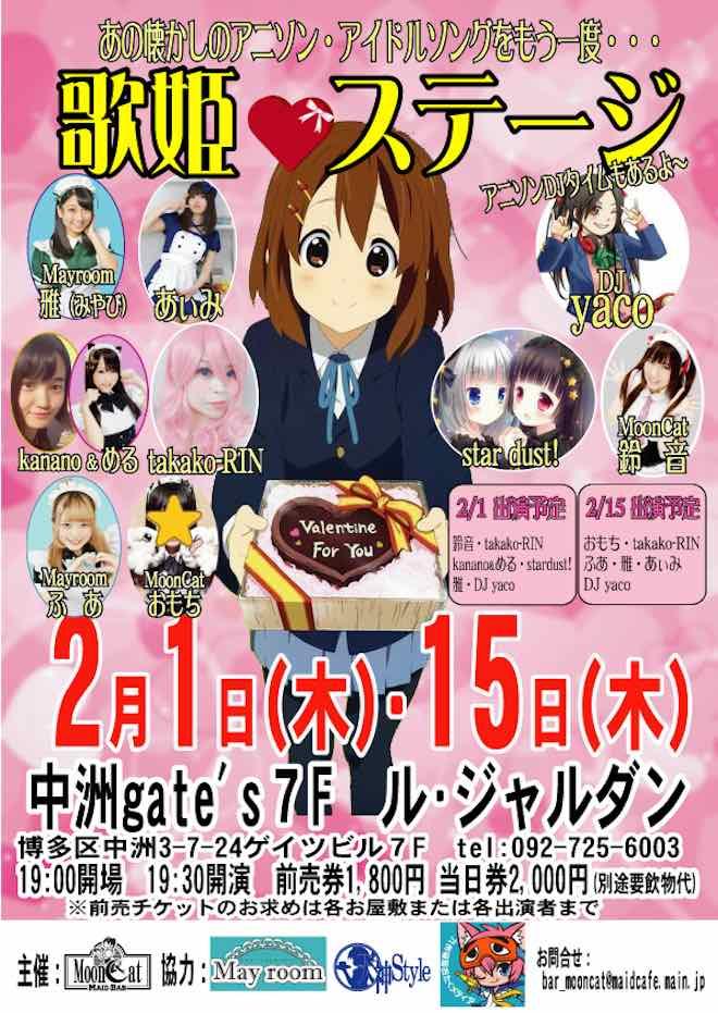 2018年2月15日(木)に福岡県の中洲ゲイツビル7Fにある ル・ジャルダンで「歌姫★ステージ」が開催されます。今回はアニソンDJタイムがあります。前売りチケットのお求めは、Moon Cat、May room、天神Styleの各店舗や出演者へご連絡ください。