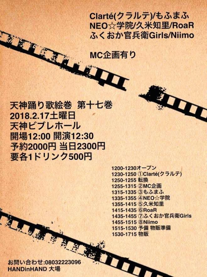 2018年2月17日(土)に福岡県のビブレホールでガールズライブイベント「天神踊り歌絵巻 第十七巻」が開催されます。