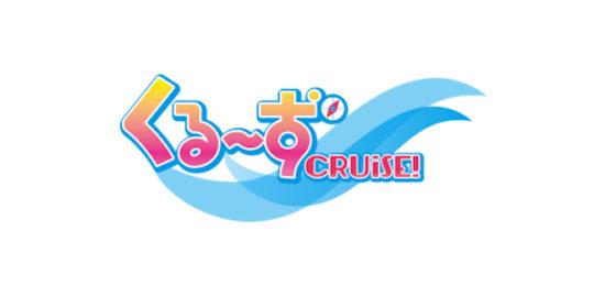 福岡のガールズユニット「くるーず」CRUiSE!乗船客の皆さんは乗り遅れにご注意ください!たくさんの乗船客の皆様をお待ちしております★それでは出航いたします from 福岡。クルーズ。cruise。福岡のアイドル