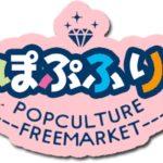 佐賀近辺で開催されるポップカルチャーのフリーマーケット【 #ぽぷふり 】ですコスプレ大歓迎‼️ハンドメイドの出店もあります。お気軽にお越しください。