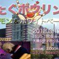 おたくボウリング ソロモン&ホワイトベース杯が2018年3月11日(日)に福岡県の大橋シティボウルで開催
