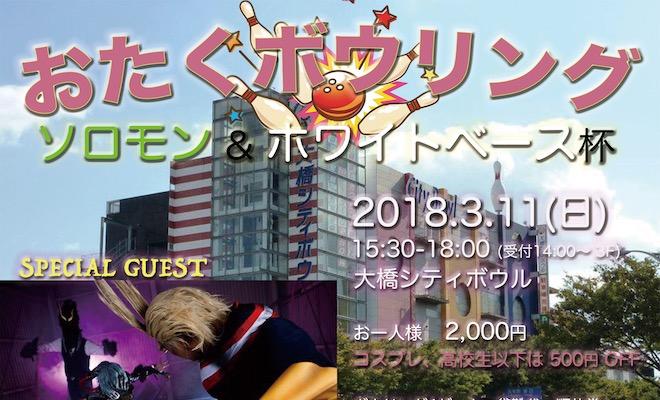 2018年3月11日(日)に福岡県の大橋シティボウルで「おたくボウリング ソロモン&ホワイトベース杯」が開催されます。