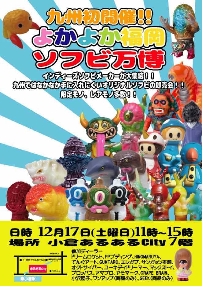 2017年12月17日(土)に福岡県の小倉あるあるCityで「よかよか福岡ソフビ万博」が開催されます。