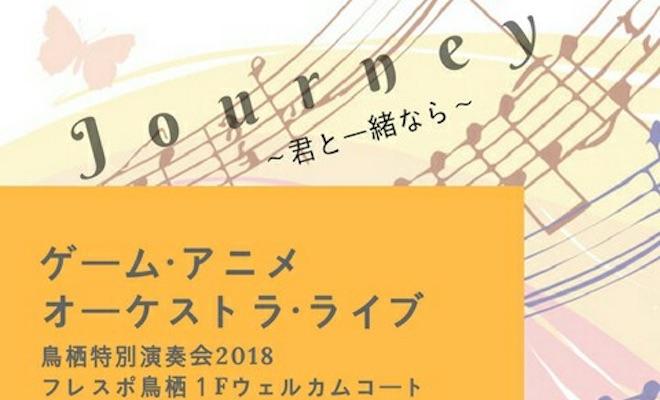 2018年3月18日(日)及び21日(水・祝)に、佐賀県鳥栖市にあるフレスポ鳥栖1階ウェルカムコートにてエリシオン・フィルハーモニー・オーケストラ-SAGA- (以下、エリシオン・フィル)によるゲーム・アニメ音楽オーケストラ・コンサートが行われます。