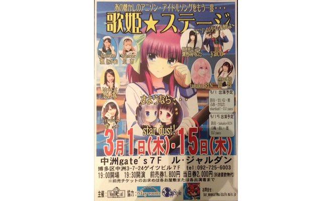 2018年3月1日(木)と15日(木)に福岡県の中洲ゲイツビル7Fにある ル・ジャルダンで「歌姫★ステージ」が開催されます。