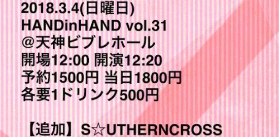 2018年3月4日(日)に福岡県のビブレホールで『HAND in HAND vol.31』が開催されます。