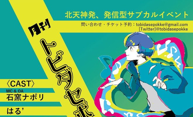 2018年3月11日(日)に福岡県の天神ポケットで「月刊トビダセポッケ 第6号」が開催されます。