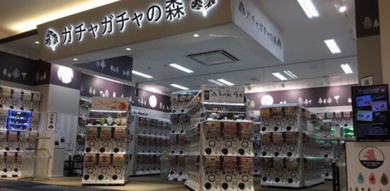 2018年3月16日(金)に宮崎県のイオンモール宮崎で「ガチャガチャの森イオンモール宮崎店」がオープンします。