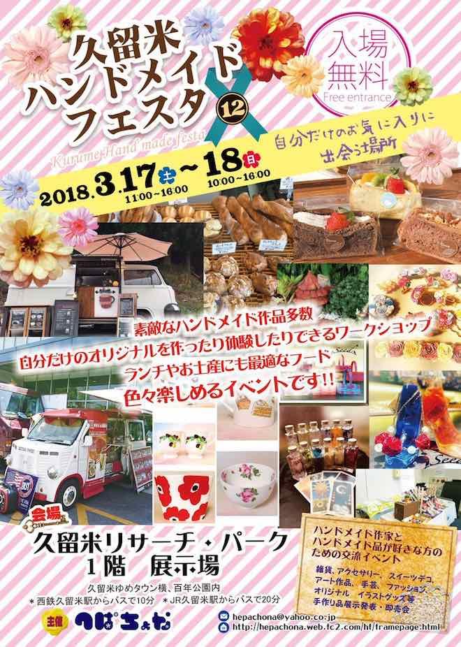 2018年3月17日(土)から3月18日(日)までの期間中、福岡県の久留米リサーチ・パークで『久留米ハンドメイドフェスタ12』が開催されます。