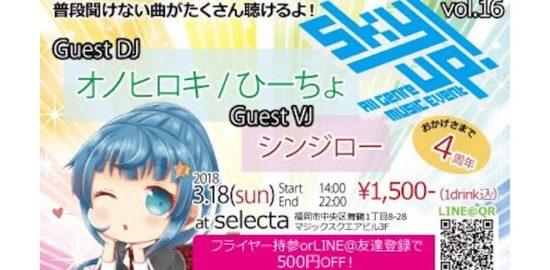 2018年3月18日(日)に福岡selectaで『sky up! vol.16』が開催されます。