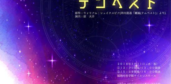 2018年3月21日(水・祝)に福岡県の福岡市科学館サイエンスホールで芝居「テンペスト」が開催されます。