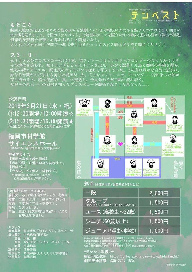 2018年3月21日(水・祝)に福岡県の福岡市科学館サイエンスホールで劇団天地による芝居「テンペスト」が開催されます。