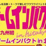 2018年3月24日(土)から25日(日)まで、福岡県の北九州市にあるパークサイドビル9階で、「ゲームインパクト in 北九州」が開催されます。