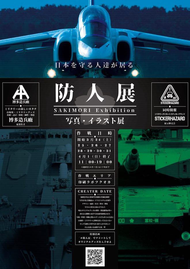 2018年3月24日(土)から福岡県の印刷ラボフクオカで「防人展」が開催されます。博多造兵廠(しょう)の主催で、自衛隊・ミリタリーに興味をもってもらい、気軽に普段の生活に取り入れてほしいという願いから、写真やイラストコラムなどで福岡県を中心とした陸・海・空の自衛隊の装備品を紹介していきます。