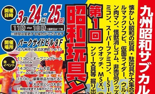 2018年3月24日(土)から25日(日)まで、福岡県の北九州市にあるパークサイドビル9階で「第1回 昭和玩具とレトロゲームのみの市 in 北九州」が開催されます。