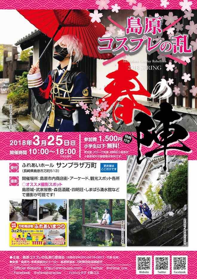 2018年3月25日(日)に長崎県の島原城などでコスプレイベント「島原コスプレの乱 春の陣」が開催されます。