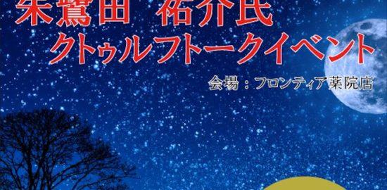2018年3月30日(金)に福岡県のカフェ&バー フロンティア薬院で、サークルイフ主催「朱鷺田祐介氏 クトゥルフ トークイベント」が開催されます。