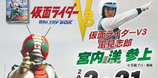 2018年3月31日(土)に福岡県のル・ジャルダンで「仮面ライダーv3 Blu-ray BOX 発売記念イベント with LOBRAVE」が開催されます。
