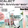 VOCALECT (ボカレクト)-4th Anniversary-が2017年4月7日(土)に福岡セレクタで開催