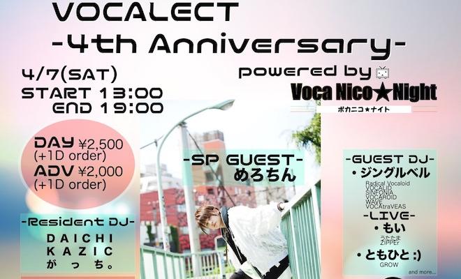 2017年4月7日(土)に福岡セレクタでニコニコ動画系イベント「VOCALECT (ボカレクト)-4th Anniversary-」が開催されます。