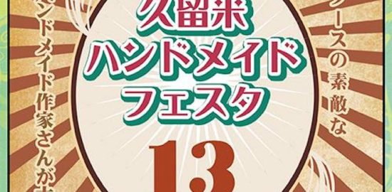 2018年5月12日(土)から5月13日(日)までの期間中、福岡県の久留米リサーチ・パークで『久留米ハンドメイドフェスタ13』が開催されます。