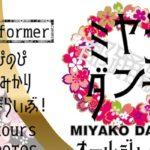 2018年5月13日(日)に大分県の大分音楽館で踊ってみた歌ってみたのイベント「ミヤコダンカ ~都踊歌~」の第1回目が開催されます。チケット発売は2018年3月14日(水)21:00からを予定されています。