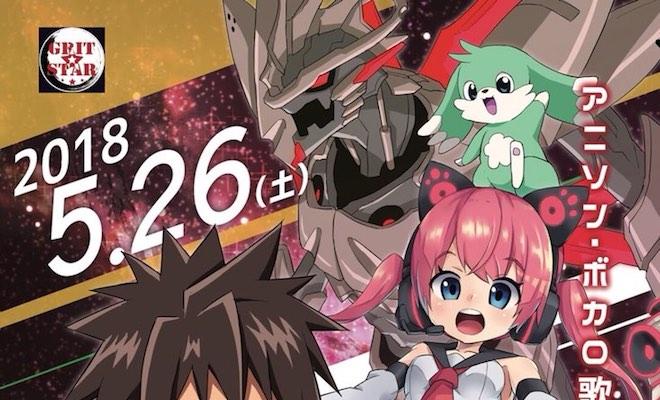 2018年5月26日(土)に宮崎県のNew Retro Clubで「GRIT☆STAR vol.2」が開催されます。