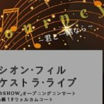 2018年3月21日(水・祝)に、佐賀県鳥栖市にあるフレスポ鳥栖1階ウェルカムコートで、エリシオン・フィルハーモニー・オーケストラ-SAGA- (以下、エリシオン・フィル)による、ゲーム・アニメ音楽オーケストラ・コンサート「エリシオン・フィル オーケストラ・ライブ Journey 〜君と一緒なら〜」が行われます。