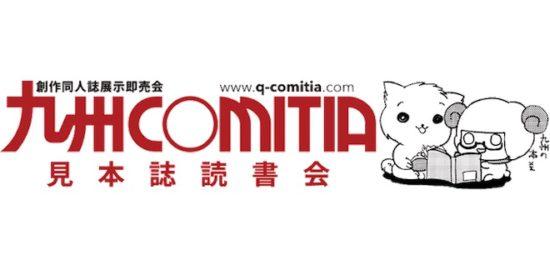見本誌読書会とは、過去に開催された創作同人誌展示即売会『九州コミティア』に出展された同人誌を読むための集まりです。